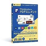 【最新版】Wondershare PDFelement(Windows版)標準版 永続ライセンス PDF編集PDF変換 PDF作成  ワンダーシェアー