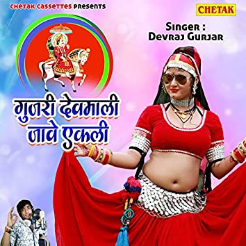 Gujri Devmali Jawe Yekli