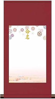 命名掛け軸【筆耕無し】モダン(女の子) 【命名紙・命名用紙・赤ちゃん・誕生・名づけ・記念】