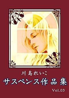[川島れいこ]の川島れいこ サスペンス作品集 Vol.03