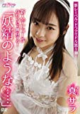 JAPANESE gravure IDOL (OUTVISION) Like the fairy. True even drier [DVD]