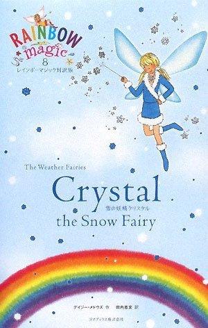 レインボーマジック対訳版8 Crystal the Snow Fairy (レインボーマジック対訳版)