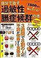 自分で治す過敏性腸症候群の本 (TJMOOK)