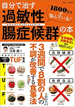 [江田証]の自分で治す過敏性腸症候群の本 (TJMOOK)