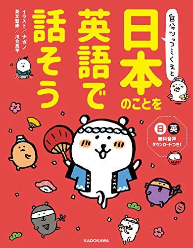 [川合 亮平, ナガノ]の自分ツッコミくまと 日本のことを英語で話そう