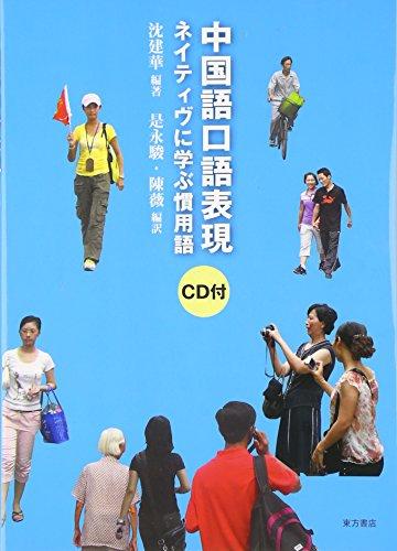 中国語口語表現―ネイティヴに学ぶ慣用語