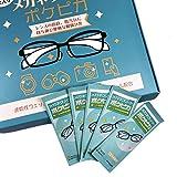 【100個セット】メガネクリーナー 個包装ウェットタイプ 除菌・防カビ STR-GCLN-100