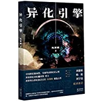 Short Stories and Novellas of Chen Qiufan (Chinese Edition)