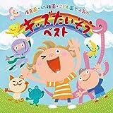保育園・幼稚園・こども園で人気の〈令和〉キッズたいそうベスト~毎日の元気チャージに!体も心もぐ~んと伸ばそう!~