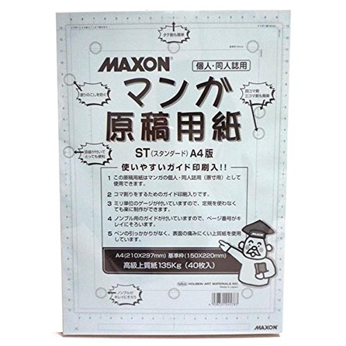 MAXON マンガ原稿用紙 (スタンダード) A4