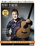 (CD付き) 打田十紀夫 フィンガースタイル・ギター・ベスト