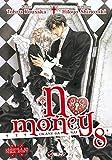 No money, (Okane ga nai) Tome 8