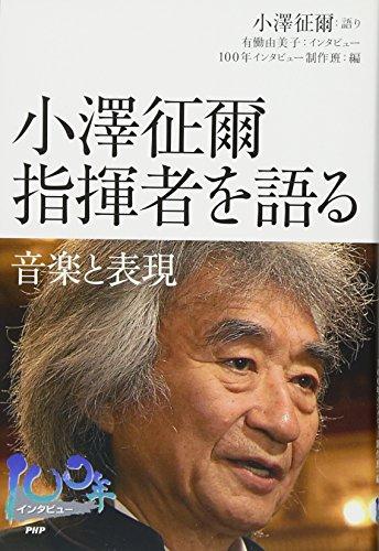 小澤征爾 指揮者を語る 音楽と表現 (100年インタビュー)の詳細を見る