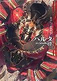 ハルタ 2021-SEPTEMBER volume 87 (ハルタコミックス)