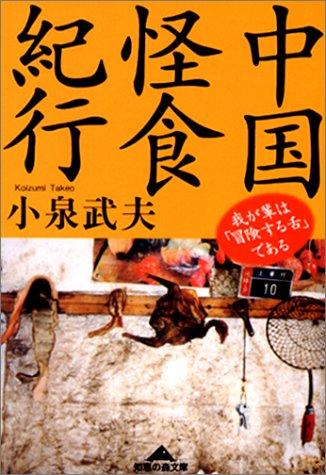 中国怪食紀行―我が輩は「冒険する舌」である (知恵の森文庫)