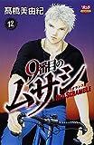 9番目のムサシレッドスクランブル 12 (ボニータコミックス)