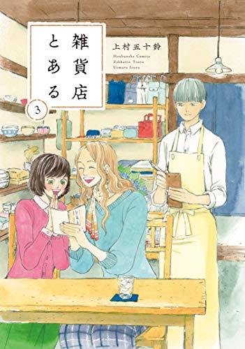 雑貨店とある 3 (芳文社コミックス)の詳細を見る