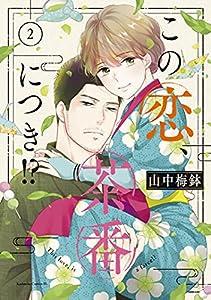 この恋、茶番につき!?(2) (BE・LOVEコミックス)
