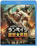 ランペイジ 巨獣大乱闘[Blu-ray/ブルーレイ]
