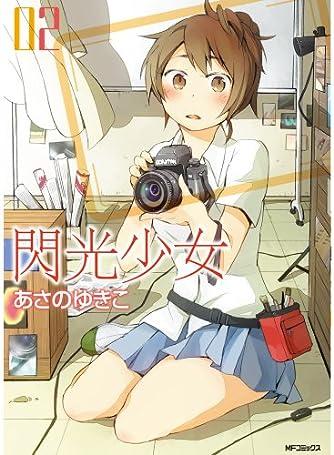 閃光少女 2 (フラッパーコミックス)