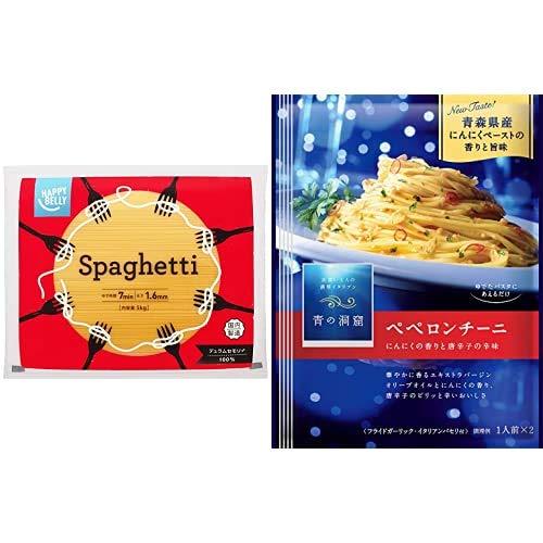【セット販売】[Amazonブランド]Happy Belly スパゲッティ 1.6mm5kg + 青の洞窟 ペペロンチーニ 46g ×5袋