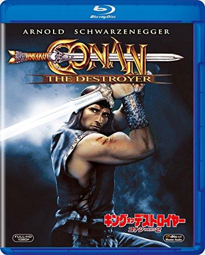 キング・オブ・デストロイヤー/コナンPART2 [Blu-ray]