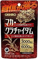 オリヒロ マカ・クラチャイダム 100粒×3個セット