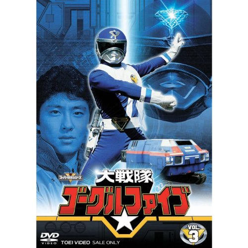 『大戦隊ゴーグルV DVD全5巻セット』の3枚目の画像