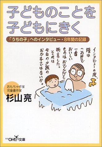 子どものことを子どもにきく (新潮OH!文庫)