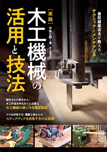 実践 木工機械の活用と技法:曼陀羅屋店主が教えるテクニックとメンテナンス