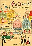 チェコへ行こう! 絵本と雑貨とちいさな街めぐり