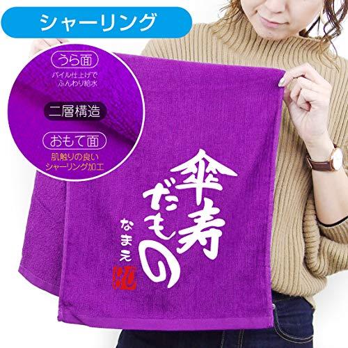 /DMT/名入れ傘寿祝い【傘寿だもの】【紫シャーリングタオル】【フリー】PRIME