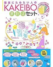KAKEIBO 家計ぼセット