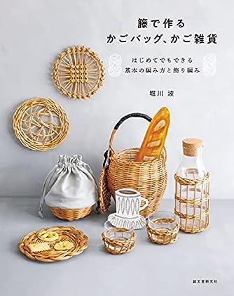 籐で作るかごバッグ、かご雑貨: はじめてでもできる基本の編み方と飾り編み