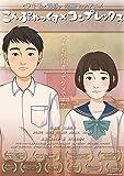 映画「こんぷれっくす×コンプレックス」DVD[DVD]