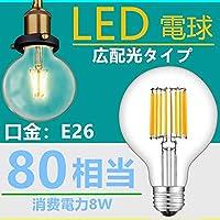 LED電球 E26フィラメント ボール電球 LED電球 レトロ ボール球8W 電球色3000K クリア 80W相当 エジソンバルブ 一般電球・全方向タイプ G80 (80W形<電球色>1個)