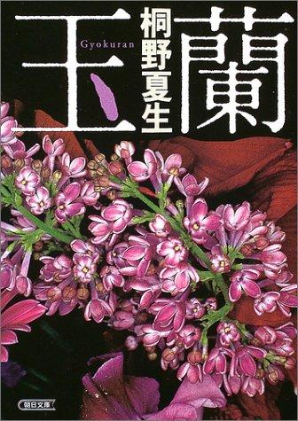 玉蘭 (朝日文庫)