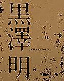 黒澤明 ブルーレイBOX【限定生産】[Blu-ray/ブルーレイ]
