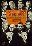 アメリカ大統領を読む事典―世界最高権力者の素顔と野望 (講談社プラスアルファ文庫)