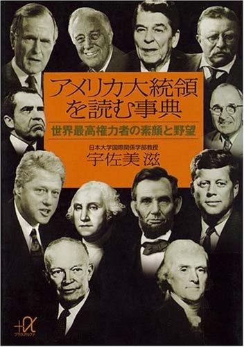 アメリカ大統領を読む事典―世界最高権力者の素顔と野望 (講談社プラスアルファ文庫)の詳細を見る