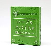 [選べる5個セット]味香り戦略研究所 ハーブ&スパイスを味わうカレー (ローズマリーlovesチキン)