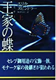 王家(モナーク)の蝶〈上〉 (MIRA文庫)