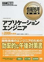 情報処理教科書 アプリケーションエンジニア 2006年度版