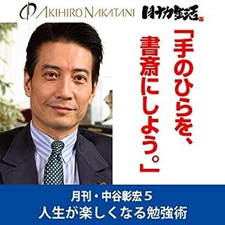 『月刊・中谷彰宏5「手のひらを、書斎にしよう。」――人生が楽しくなる勉強術』のカバーアート