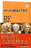 がんから始まる生き方 (NHK出版新書)
