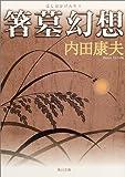 箸墓幻想 (角川文庫)