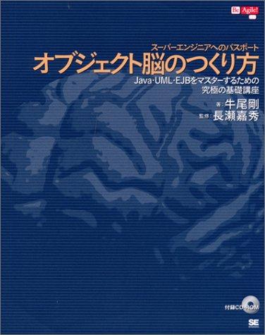 オブジェクト脳のつくり方―Java・UML・EJBをマスターするための究極の基礎講座