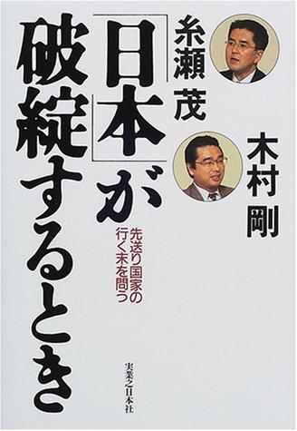 「日本」が破綻するとき―先送り国家の行く末を問うの詳細を見る