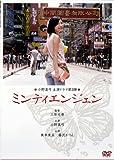 小野真弓『ミンティエンジェン』[DVD]