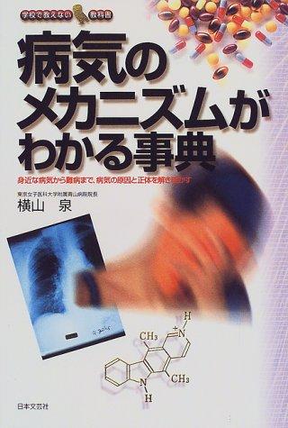病気のメカニズムがわかる事典―身近な病気から難病まで、病気の原因と正体を解き明かす (学校で教えない教科書)